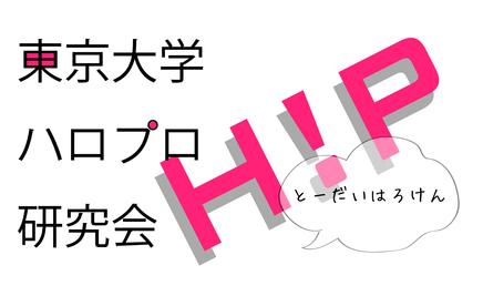 東京大学ハロプロ研究会